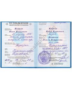 Marriage Certificate - Kazakhstan