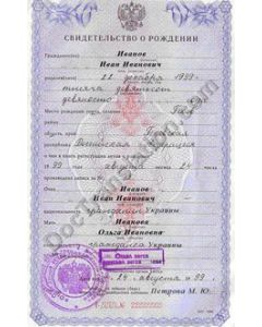 Birth Certificate - Russia (before 2000)