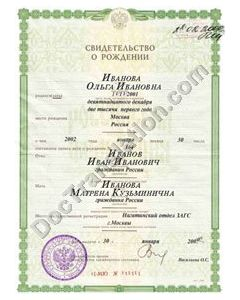 Birth Certificate - Russia (after 1999)