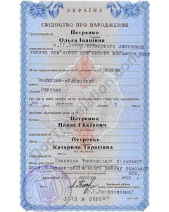 Birth Certificate - Ukraine (before 1999)