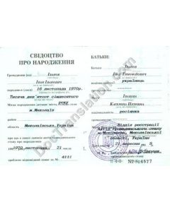 Birth Certificate - Ukraine (alternate form)