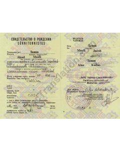 Birth Certificate - Soviet Union (Latvian, Lithuanian, Estonian Republics)