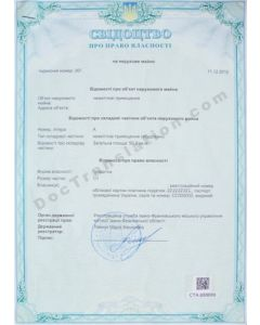 Certificate of Title - Ukraine