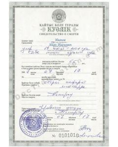 Death Certificate - Kazakhstan