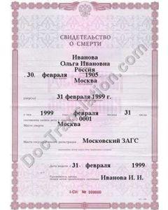 Death Certificate - Russia