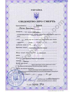Death Certificate - Ukraine