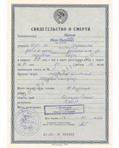 Death Certificate - Soviet Union