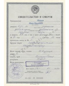 Death Certificate - Soviet Union