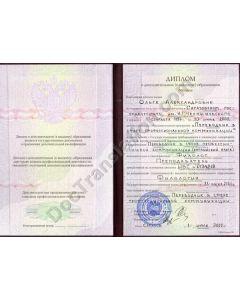 Graduate Diploma - Russia