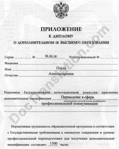 Supplement to Graduate Diploma - Russia