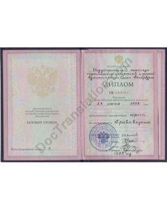 Technicum Diploma - Russia