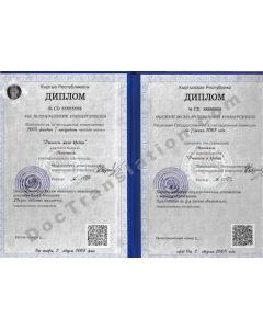 Diploma - Kyrgyzstan