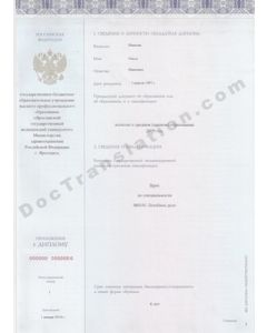 Supplement to Diploma - Russia (since 2014)