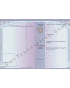 Supplement to Technicum Diploma - Russia