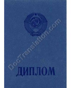 Diploma of Higher Education - Soviet Union
