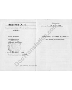 Supplement to Diploma of Higher Education - Soviet Union