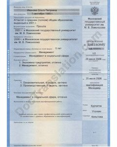 Supplement to Bachelor, Master or Specialist Diploma - Russia