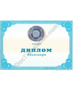 Diploma - Ukraine (new form)