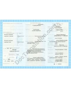 Supplement to Diploma - Ukraine (new form)