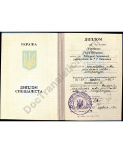Diploma - Ukraine (old form)