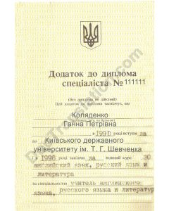 Supplement to Diploma - Ukraine (old form)