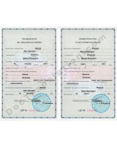 Divorce Certificate - Belarus
