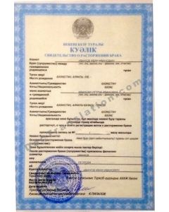 Divorce Certificate - Kazakhstan