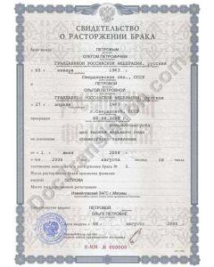 Divorce Certificate - Russia