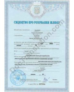 Divorce Certificate - Ukraine