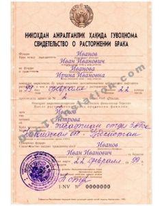 Divorce Certificate - Uzbekistan
