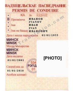 Driver's License - Belarus