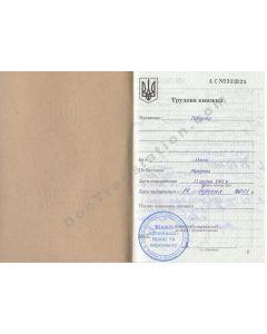 Employment Records Card - Ukraine