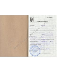 Employment Records Card - Ukraine
