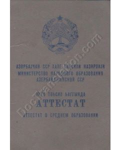 High School Diploma with Supplement - Soviet Union