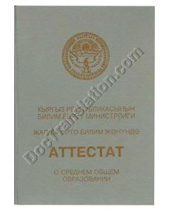 High School Diploma - Kyrgyzstan