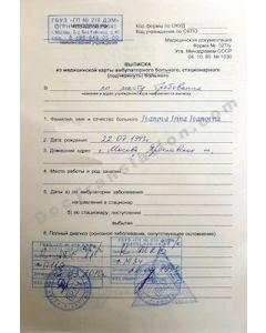 Immunization Certificate, Form 27 - Russia