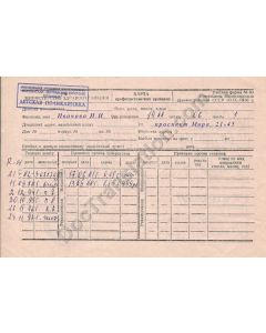 Immunization Certificate, Form 63 - Russia / USSR