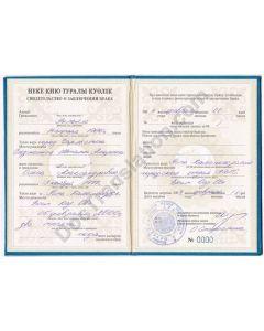 Marriage Certificate - Kazakhstan