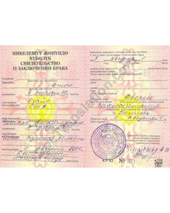 Marriage Certificate - Kyrgyzstan