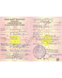 Marriage Certificate - Kyrgyzstan