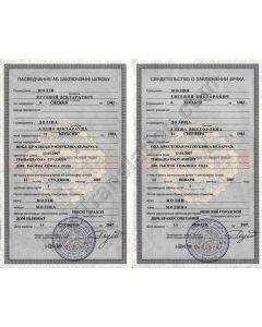 Marriage Certificate - Belarus