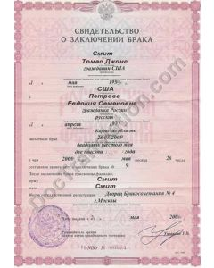 Marriage Certificate - Russia (after 2000)