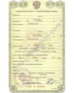 Marriage Certificate - Russia (before 2000)