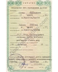 Marriage Certificate - Ukraine (before 2000)