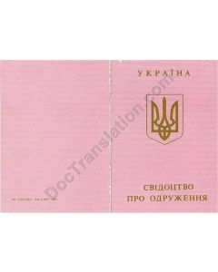 Marriage Certificate - Ukraine