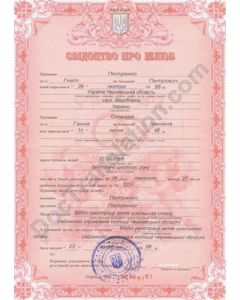 Marriage Certificate - Ukraine (after 2004)