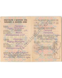 Marriage Certificate - Soviet Union