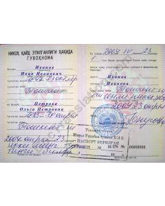 Marriage Certificate - Uzbekistan