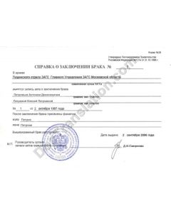 Marriage/Divorce Record, Form 28 - Russia