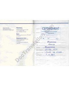 Immunization Certificate, Form 156 - Russia